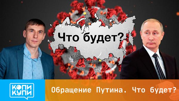 Обращение Путина. Что будет: коронавирус или война?